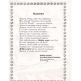 <p>Падзяка ад Фёдара Палто, жыхара Косаўскага дома-інтэрната для састарэлых і інвалідаў</p>