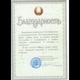 <p> Благодарность от Коссовского дома-интерната для престарелых и инвалидов</p>